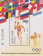 350px-Russia_1996_The_100th_anniversary_of_Olympic_Games_MS