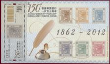 532px-Hong_Kong_2013_150th_stamp_anniv_miniature_sheet